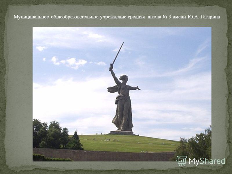 Муниципальное общеобразовательное учреждение средняя школа 3 имени Ю.А. Гагарина