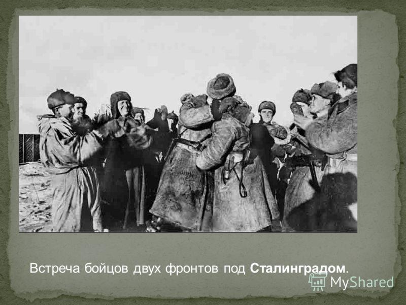 Встреча бойцов двух фронтов под Сталинградом.