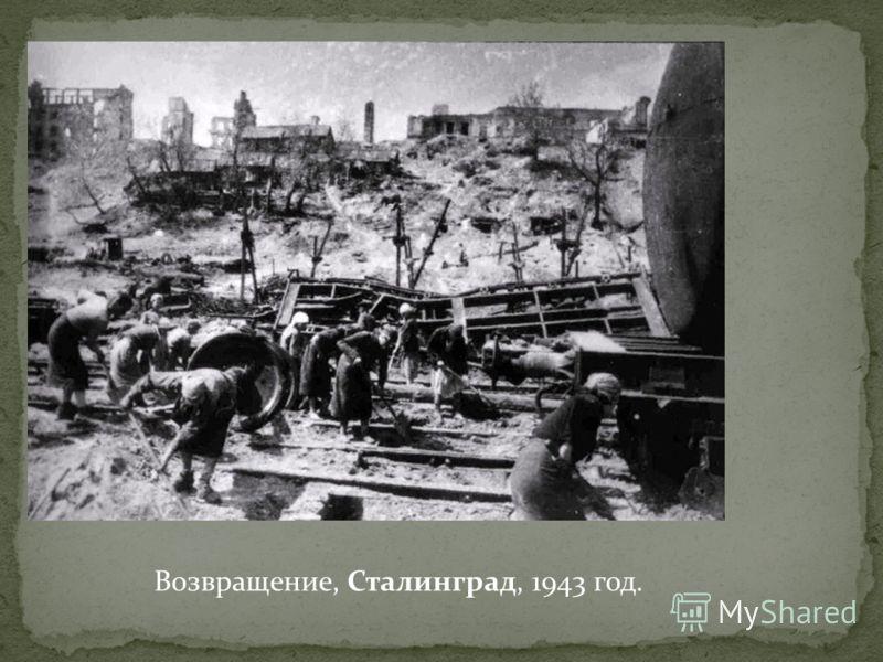 Возвращение, Сталинград, 1943 год.