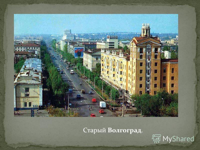 Старый Волгоград.