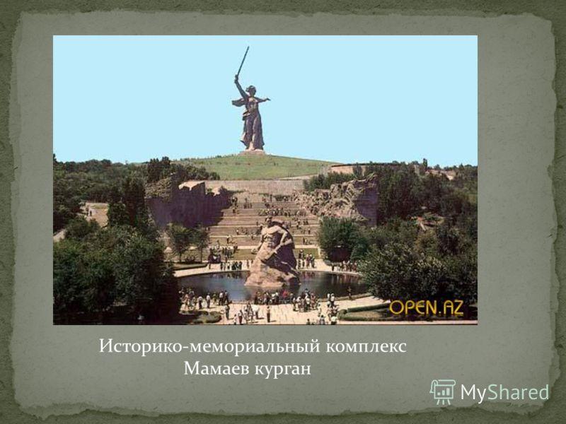 Историко-мемориальный комплекс Мамаев курган