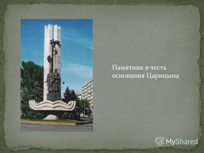 Памятник в честь основания Царицына