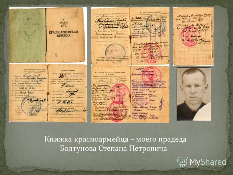 Книжка красноармейца – моего прадеда Болтунова Степана Петровича
