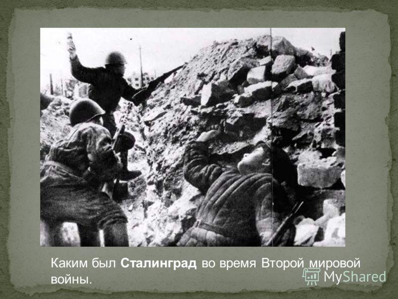 Каким был Сталинград во время Второй мировой войны.