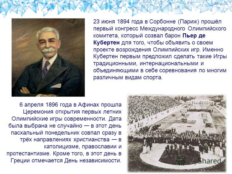 6 апреля 1896 года в Афинах прошла Церемония открытия первых летних Олимпийские игры современности. Дата была выбрана не случайно в этот день пасхальный понедельник совпал сразу в трёх направлениях христианства в католицизме, православии и протестант