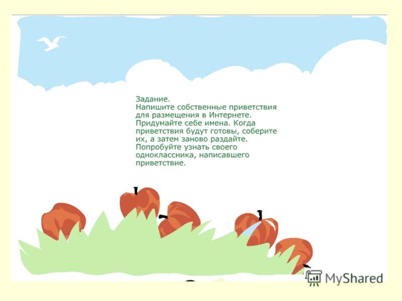 Надо было исключить: мое полное имя Сычева Анна Олеговна мой адрес: Лесной край, ул.Весенняя д.10 мой номер телефона: 82 3802 30800