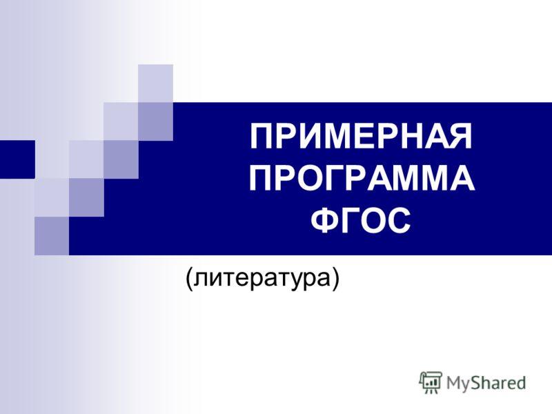 ПРИМЕРНАЯ ПРОГРАММА ФГОС (литература)
