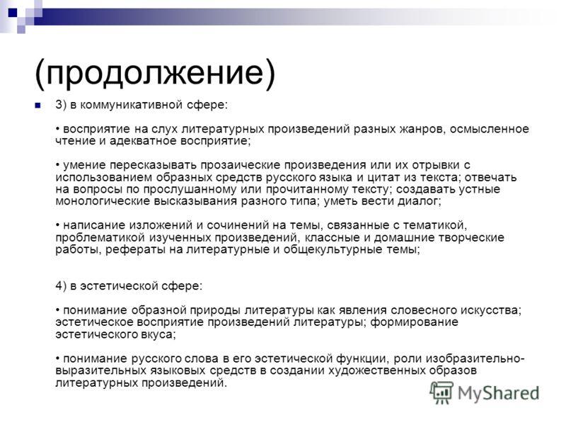 (продолжение) 3) в коммуникативной сфере: восприятие на слух литературных произведений разных жанров, осмысленное чтение и адекватное восприятие; умение пересказывать прозаические произведения или их отрывки с использованием образных средств русского