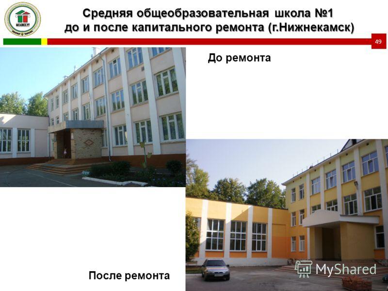 Средняя общеобразовательная школа 1 до и после капитального ремонта (г.Нижнекамск) 49 До ремонта После ремонта