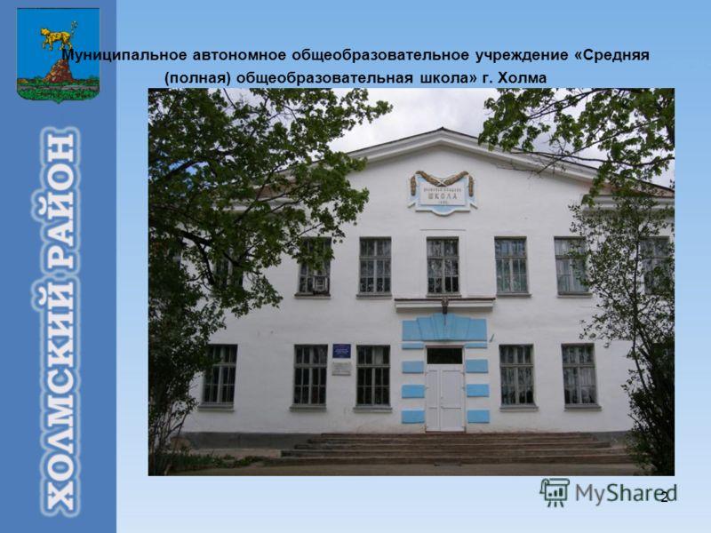 2 Муниципальное автономное общеобразовательное учреждение «Средняя (полная) общеобразовательная школа» г. Холма