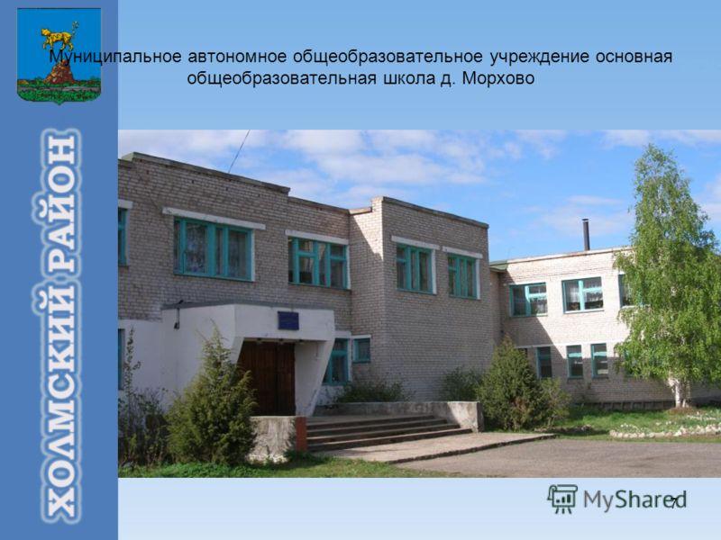7 Муниципальное автономное общеобразовательное учреждение основная общеобразовательная школа д. Морхово