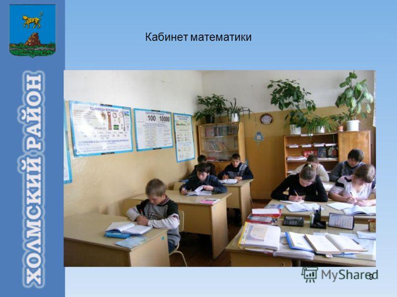 9 Кабинет математики