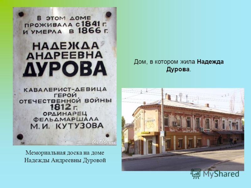 Мемориальная доска на доме Надежды Андреевны Дуровой Дом, в котором жила Надежда Дурова.