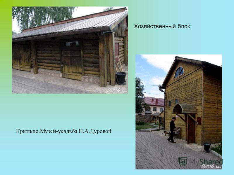 Хозяйственный блок Крыльцо.Музей-усадьба Н.А.Дуровой