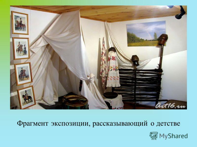 Фрагмент экспозиции, рассказывающий о детстве