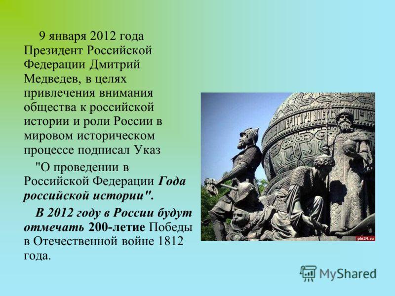 9 января 2012 года Президент Российской Федерации Дмитрий Медведев, в целях привлечения внимания общества к российской истории и роли России в мировом историческом процессе подписал Указ