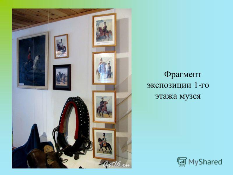 Фрагмент экспозиции 1-го этажа музея