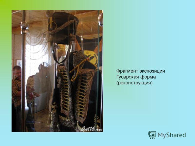 Фрагмент экспозиции Гусарская форма (реконструкция)