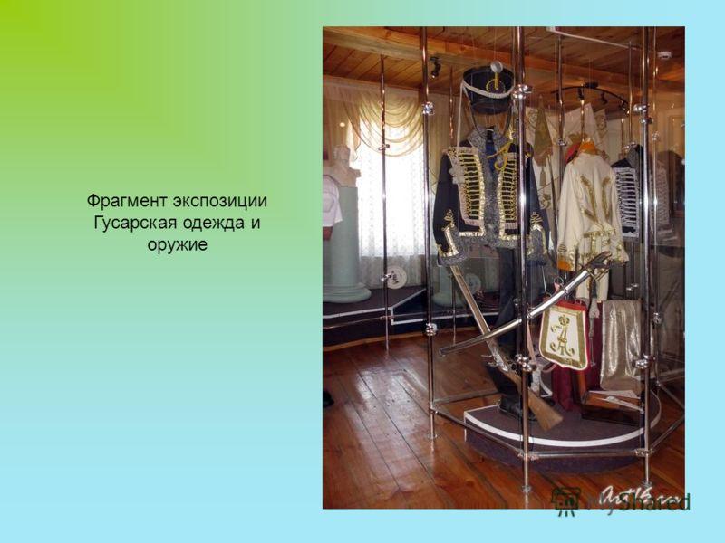 Фрагмент экспозиции Гусарская одежда и оружие