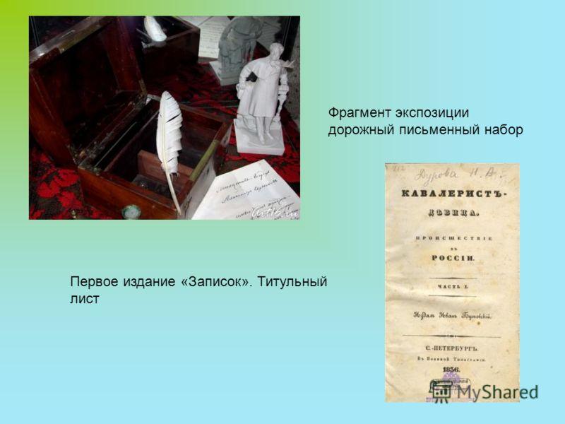 Фрагмент экспозиции дорожный письменный набор Первое издание «Записок». Титульный лист