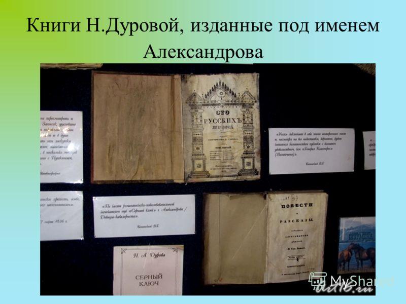 Книги Н.Дуровой, изданные под именем Александрова