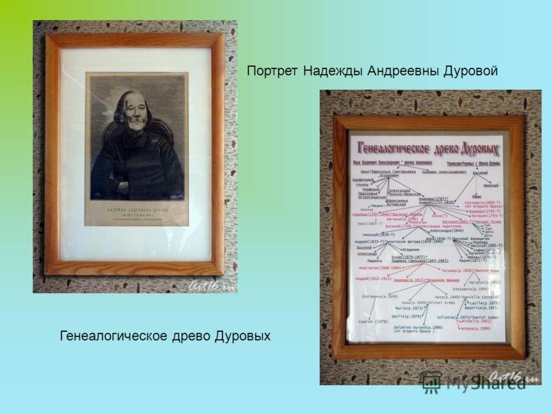 Портрет Надежды Андреевны Дуровой Генеалогическое древо Дуровых