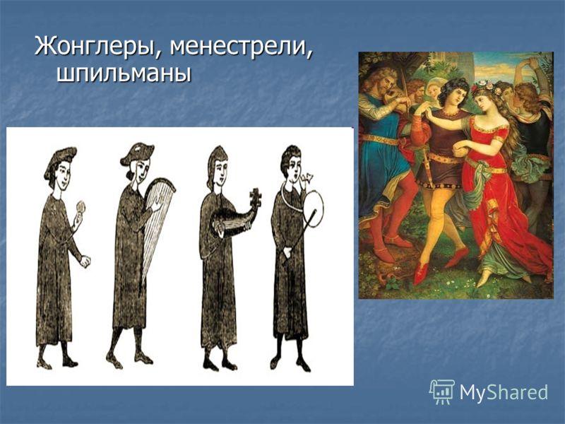 Жонглеры, менестрели, шпильманы