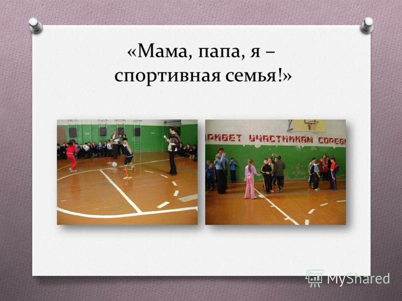 «Мама, папа, я – спортивная семья!»