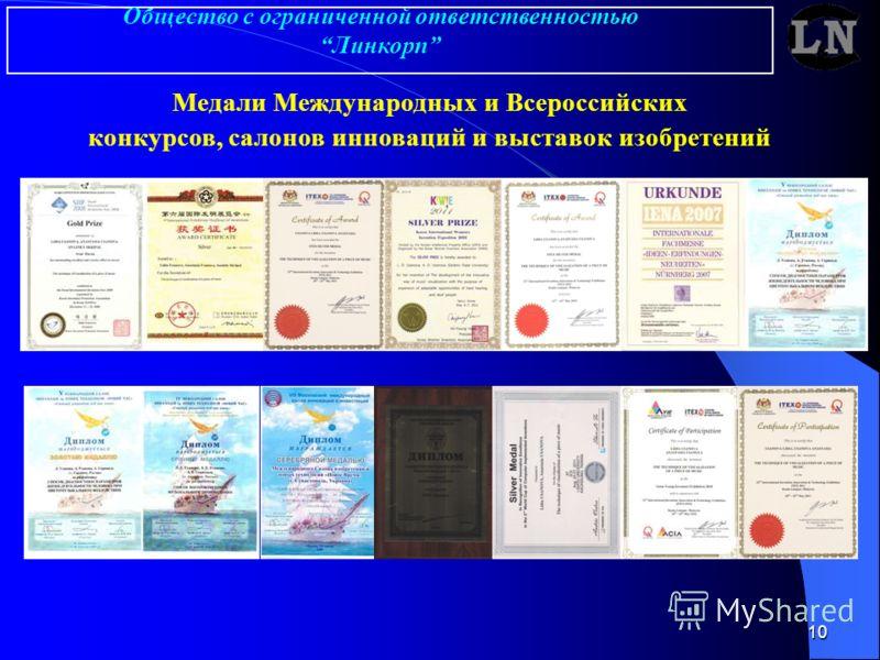 Медали Международных и Всероссийских конкурсов, салонов инноваций и выставок изобретений 10 Общество с ограниченной ответственностьюЛинкорп