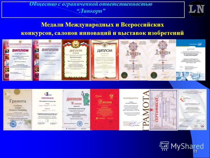 Медали Международных и Всероссийских конкурсов, салонов инноваций и выставок изобретений 11 Общество с ограниченной ответственностьюЛинкорп