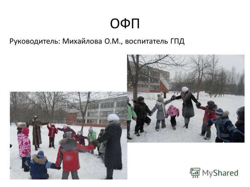 ОФП Руководитель: Михайлова О.М., воспитатель ГПД