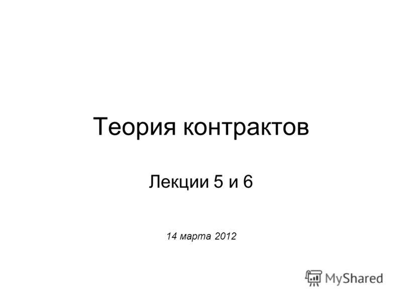Теория контрактов Лекции 5 и 6 14 марта 2012
