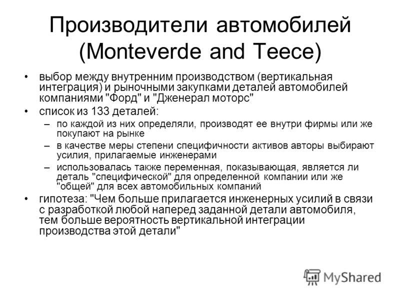 Производители автомобилей (Monteverde and Teece) выбор между внутренним производством (вертикальная интеграция) и рыночными закупками деталей автомобилей компаниями