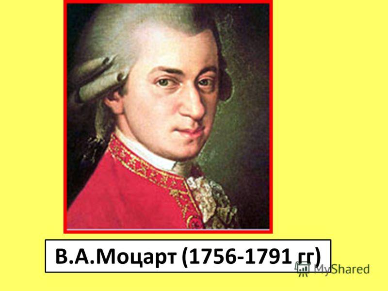 В.А.Моцарт (1756-1791 гг)