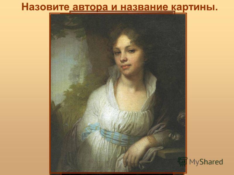 Назовите автора и название картины.