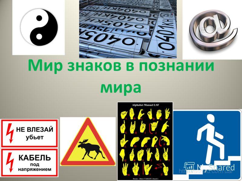 Мир знаков в познании мира