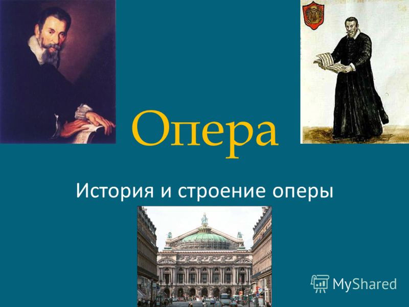 Опера История и строение оперы