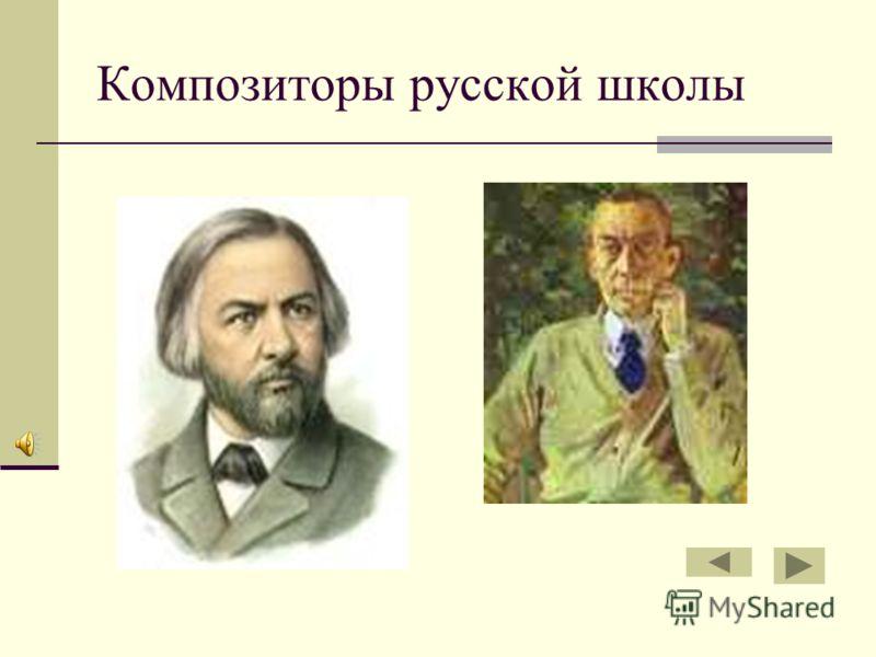 назовите композиторов русской школы. 12