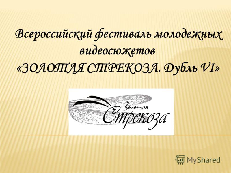 Всероссийский фестиваль молодежных видеосюжетов «ЗОЛОТАЯ СТРЕКОЗА. Дубль VI»