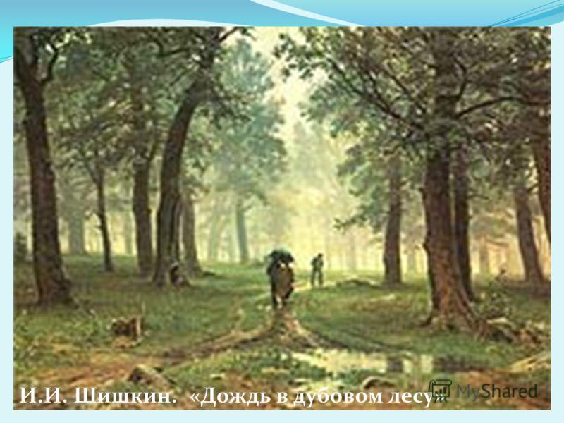 И. Остроухов «Сивирко»