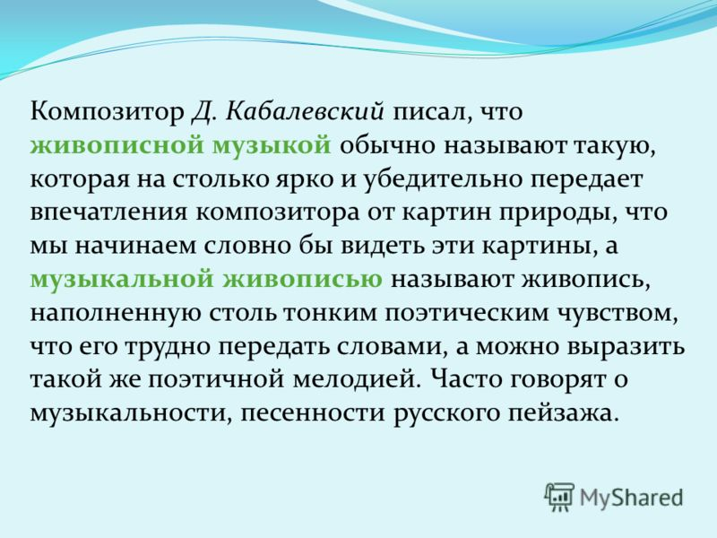 А.Рылов «Зеленый шум»