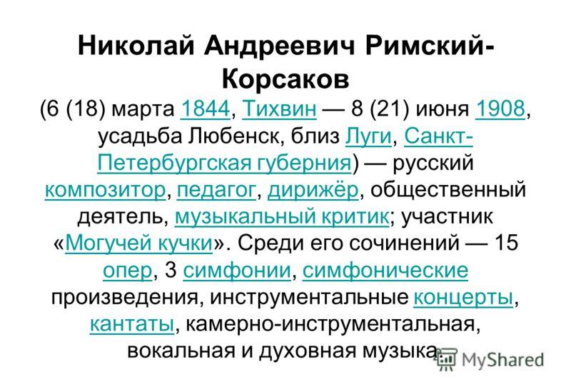 Николай Андреевич Римский- Корсаков (6 (18) марта 1844, Тихвин 8 (21) июня 1908, усадьба Любенск, близ Луги, Санкт- Петербургская губерния) русский ко