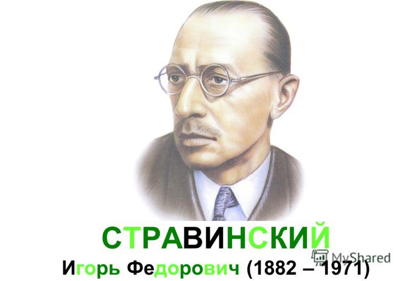 СТРАВИНСКИЙ Игорь Федорович (1882 – 1971)