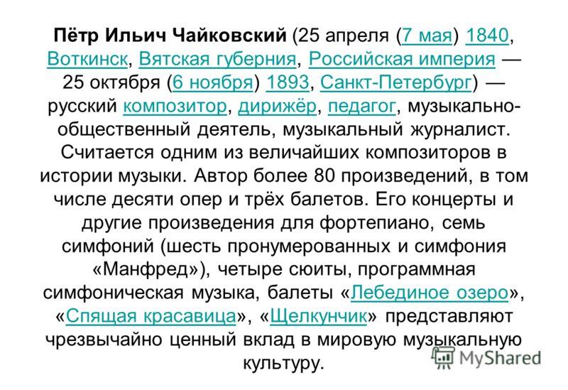 Пётр Ильич Чайковский (25 апреля (7 мая) 1840, Воткинск, Вятская губерния, Российская империя 25 октября (6 ноября) 1893, Санкт-Петербург) русский ком