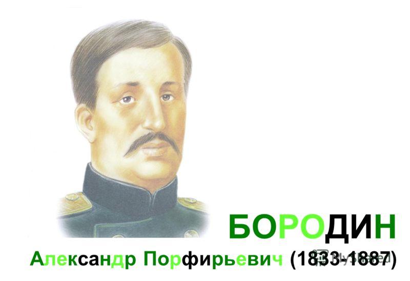БОРОДИН Александр Порфирьевич (1833-1887)