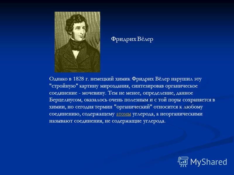 Однако в 1828 г. немецкий химик Фридрих Вёлер нарушил эту