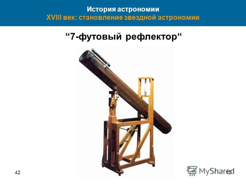 4210 История астрономии XVIII век: становление звездной астрономии 7-футовый рефлектор