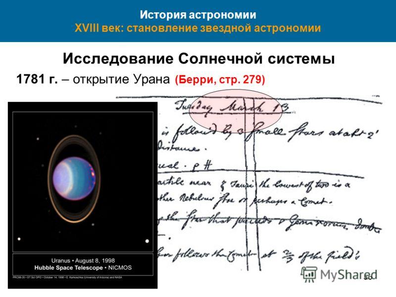 4236 История астрономии XVIII век: становление звездной астрономии Исследование Солнечной системы 1781 г. – открытие Урана (Берри, стр. 279)