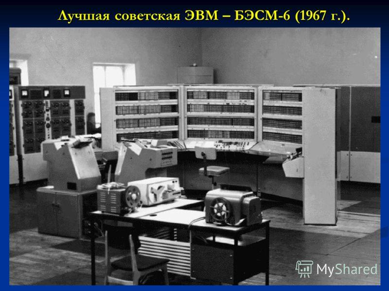 Лучшая советская ЭВМ – БЭСМ-6 (1967 г.).