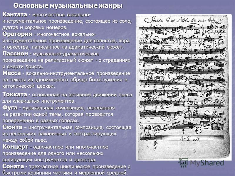 Основные музыкальные жанры Кантата - многочастное вокально- инструментальное произведение, состоящее из соло, дуэтов и хоровых номеров. Оратория - мно